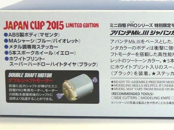 TOYz BAR☆アバンテMk.Ⅲジャパンカップ2015リミテッドエディション