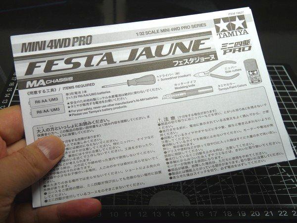 TOYz BAR☆ミニ四駆PRO37フェスタジョーヌ