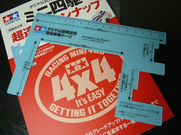 TOYz BAR☆ミニ四駆超速チューンナップ入門