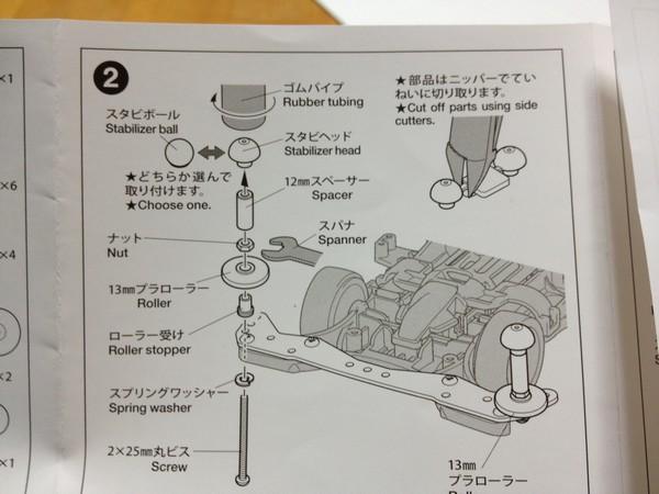 TOYz BAR☆ミニ四駆、ビス(ネジ)曲がり対策。スタビ&ローラー組み直し。