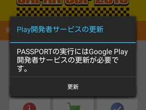 TOYz BAR☆TAMIYA PASSPORT ミニ四駆アプリ