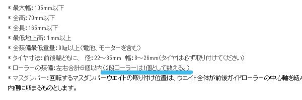 TOYz BAR☆ミニ四駆、2段アルミローラー