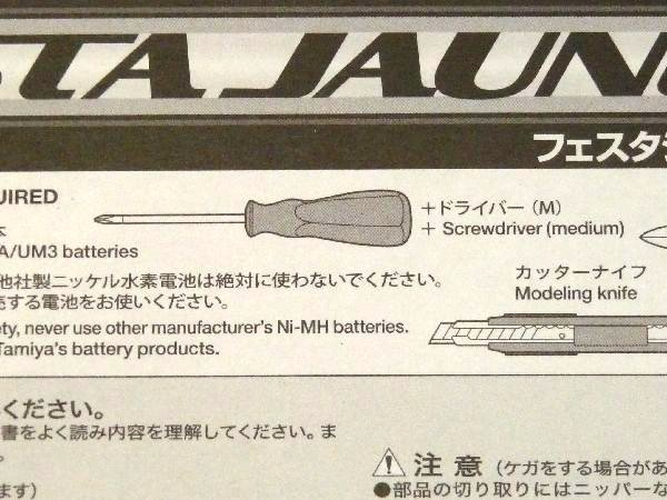 TOYz BAR☆ミニ四駆タミヤ クラフトツール ドライバーM +1番