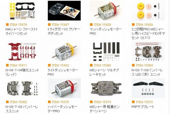 TOYz BAR☆ミニ四駆・ハイパーダッシュモーターPROはタミヤ公認競技会で使えるの?