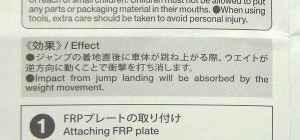 TOYz BAR☆ミニ四駆・マスダンパーの効果と原理を妄想的考察中。