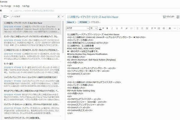 TOYz BAR☆ミニ四駆・グレードアップパーツ、詳細データを掲載。