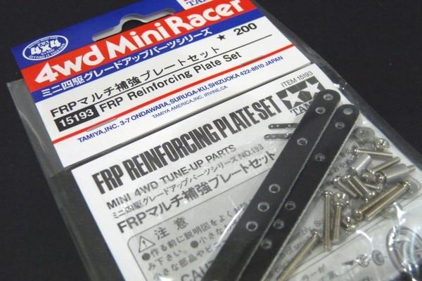 15193 FRPマルチ補強プレート/ミニ四駆グレードアップパーツ