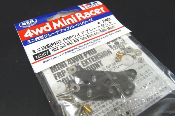 15357 ミニ四駆PRO FRPワイドプレートセット/ミニ四駆グレードアップパーツ