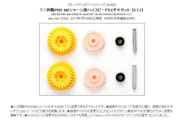 TOYz BAR☆ミニ四駆・15429 ミニ四駆PRO MSシャーシ用ハイスピード EXギヤセット(3.7:1)