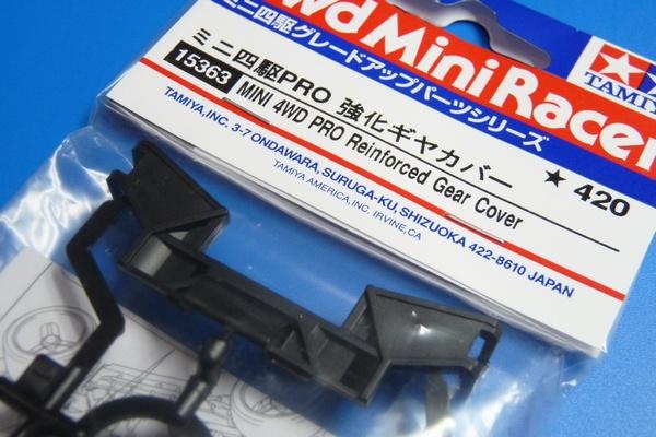 15365 ミニ四駆PRO 強化ギヤカバー/ミニ四駆グレードアップパーツ