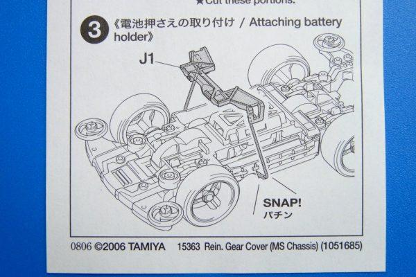 TOYz BAR☆ミニ四駆・15365 ミニ四駆PRO 強化ギヤカバー/ミニ四駆グレードアップパーツ