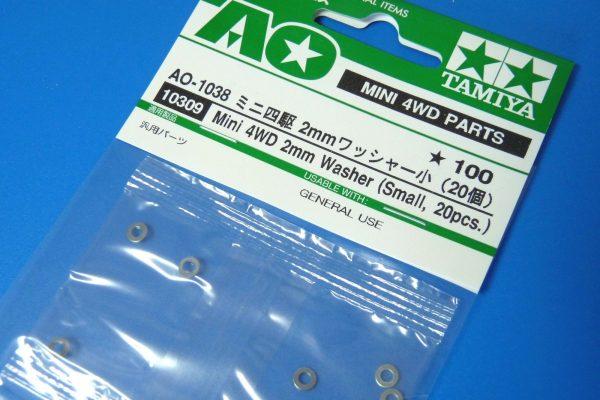 10309 AO-1038 ミニ四駆 2mmワッシャー小 (20個)/ミニ四駆グレードアップパーツ・パッケージ写真