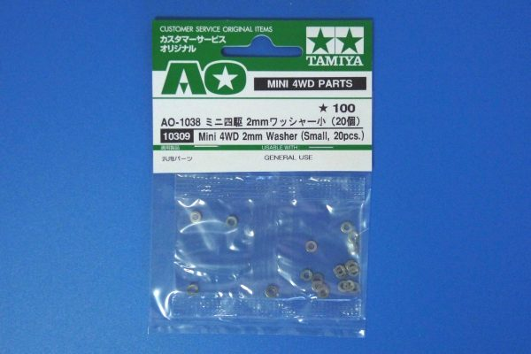 10309 AO-1038 ミニ四駆 2mmワッシャー小 (20個)/ミニ四駆グレードアップパーツ・パッケージ写真・表側