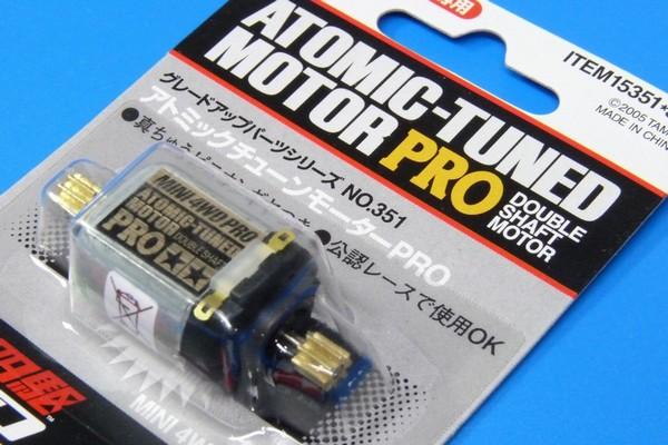 15351 アトミックチューンモーターPRO/ミニ四駆グレードアップパーツ