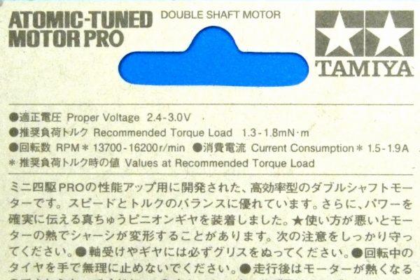 TOYz BAR☆ミニ四駆グレードアップパーツ15351 アトミックチューンモーターPRO