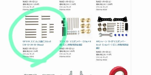 TOYz BAR☆タミヤ ミニ四駆用ステンレス皿ビスセット