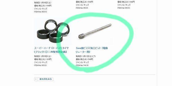 TOYz BAR☆タミヤ ミニ四駆用2mmビス穴加工ビット