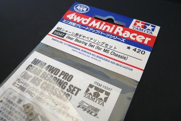 15347 MSシャーシ用ギヤベアリングセット/ミニ四駆グレードアップパーツ