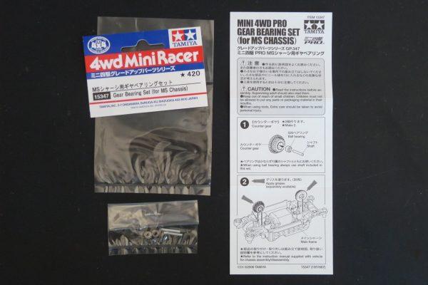 TOYz BAR☆ミニ四駆GUP 15347 MSシャーシ用ギヤベアリングセット・内容、説明書