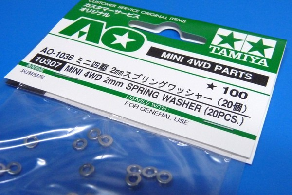 10307 AO-1036 ミニ四駆 2mmスプリングワッシャー (20個)/ミニ四駆グレードアップパーツ