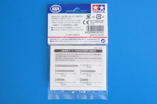 TOYz BAR☆ミニ四駆GUP 15510 ステンレス皿ビスセット(10・12・20・25・30mm)・パッケージ裏側