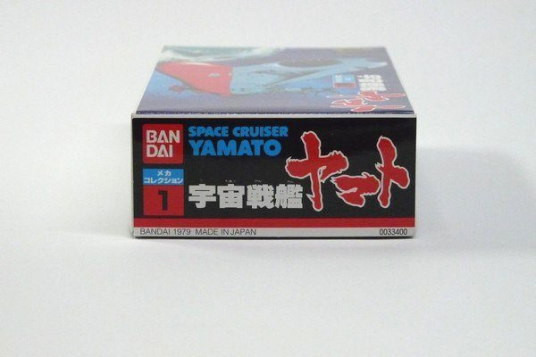 TOYz BAR☆バンダイ メカコレクション宇宙戦艦ヤマトシリーズ No.1 宇宙戦艦ヤマト・箱外観