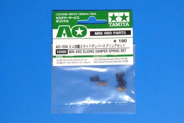 TOYz BAR☆ミニ四駆GUP 10305 AO-1034 ミニ四駆スライドダンパースプリングセット。パッケージ表側。