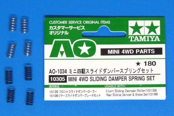 TOYz BAR☆ミニ四駆GUP 10305 AO-1034 ミニ四駆スライドダンパースプリングセット。内容物。
