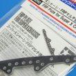 TOYz BAR☆ミニ四駆GUP 15242 スーパーXシャーシ・FRPマルチ強化プレート