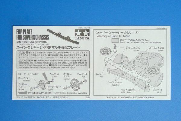 TOYz BAR☆ミニ四駆GUP 15242 スーパーXシャーシ・FRPマルチ強化プレート・説明図。
