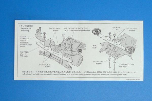 TOYz BAR☆ミニ四駆GUP 15242 スーパーXシャーシ・FRPマルチ強化プレート。説明図。