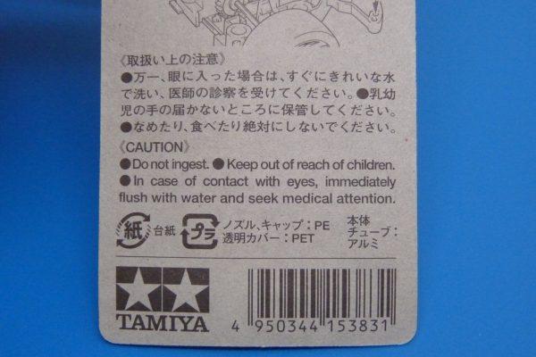 TOYz BAR☆ミニ四駆GUP 15383 ミニ四駆 Fグリス (フッ素樹脂配合)。説明書。