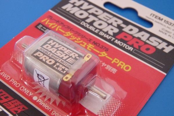 15375 ハイパーダッシュモーターPRO/ミニ四駆グレードアップパーツ