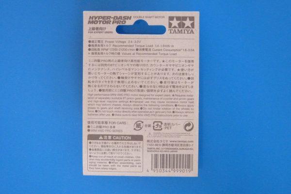 TOYz BAR☆ミニ四駆GUP 15375 ハイパーダッシュモーターPRO。パッケージ裏側写真。