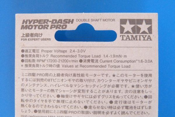 TOYz BAR☆ミニ四駆GUP 15375 ハイパーダッシュモーターPRO。仕様。