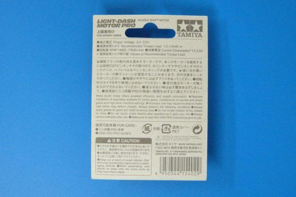 TOYz BAR☆ミニ四駆GUP 15402 ライトダッシュモーターPRO。パッケージ裏側写真。