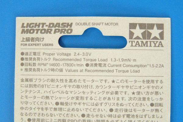 TOYz BAR☆ミニ四駆GUP 15402 ライトダッシュモーターPRO。スペック。