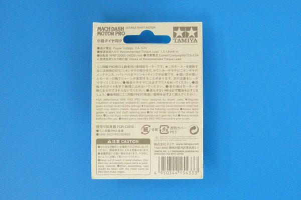 TOYz BAR☆ミニ四駆GUP 15433 マッハダッシュモーターPRO。パッケージ写真。
