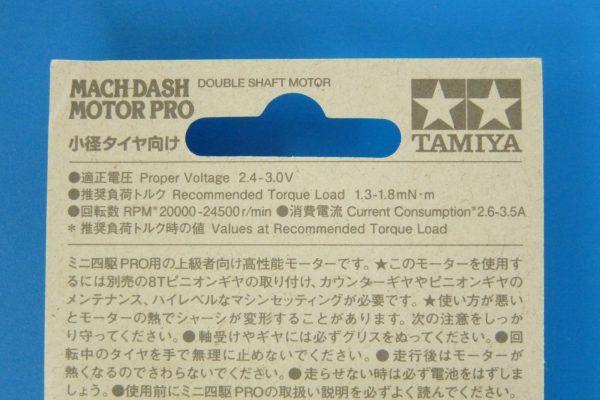 TOYz BAR☆ミニ四駆GUP 15433 マッハダッシュモーターPRO。スペック。