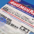 TOYz BAR☆ミニ四駆GUP 15436 大型スタビヘッドセット(17mm)。