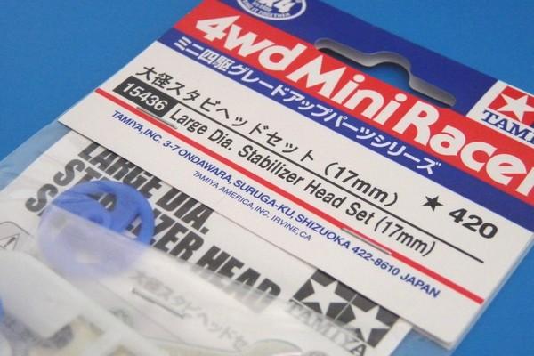 15436 大径スタビヘッドセット(17mm)/ミニ四駆グレードアップパーツ