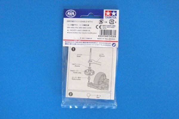TOYz BAR☆ミニ四駆GUP 15436 大径スタビヘッドセット(17mm)。パッケージ裏側の写真。