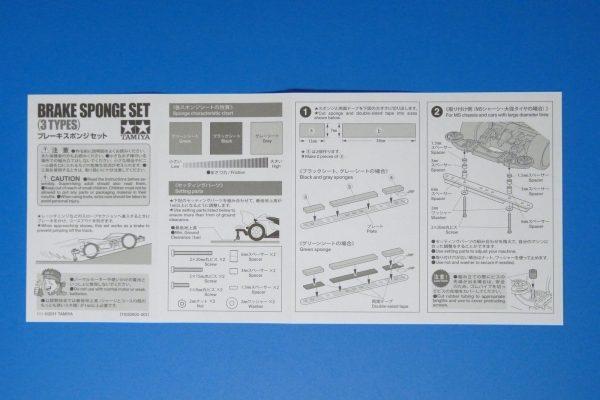 TOYz BAR☆ミニ四駆GUP 15441 ブレーキスポンジセット。説明書。