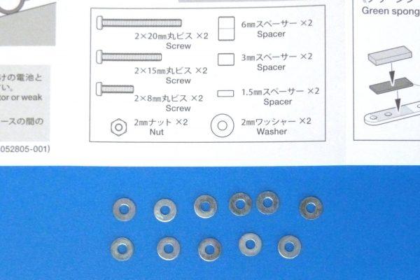 TOYz BAR☆ミニ四駆GUP 15441 ブレーキスポンジセット。ワッシャが多い。