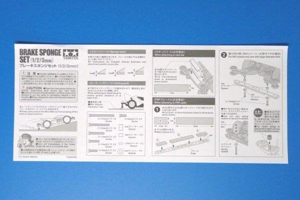 TOYz BAR☆ミニ四駆GUP 15512 ブレーキスポンジセット(マイルド 1/2/3mmブルー)。説明書。