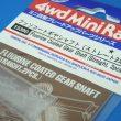 TOYz BAR☆ミニ四駆GUP 15390 フッソコートギヤシャフト(ストレート2本)