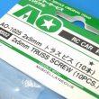 TOYz BAR☆ミニ四駆GUP 94802 94802 AO-1025 2x5mm トラスビス (10本)。
