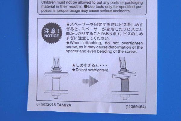 TOYz BAR☆ミニ四駆GUP 15506 軽量プラスペーサーセット (12/6.7/6/3/1.5mm)。ビスの締めすぎに注意。