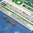TOYz BAR☆ミニ四駆GUP 94801 AO-1023 2段アルミローラー用5mmパイプ (4個)。