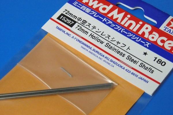 15297 72mm 中空ステンレスシャフト/ミニ四駆グレードアップパーツ